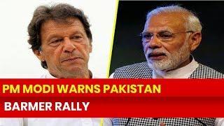 Lok Sabha Polls 2019, Barmer Rally: PM Narendra Modi issues warning to Pakistan, Imran Khan - NEWSXLIVE