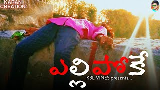 YELLIPOKE NEW TELUGU SAD SHORT FILM FIRST LOOK 2019 | Heart Touching Sad Short film telugu | KARAN | - YOUTUBE