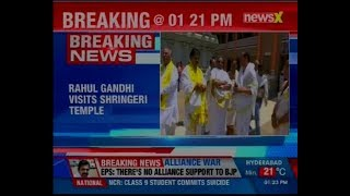 Karnataka: Rahul Gandhi with other Cong leaders, visits Shringeri Sharadamba Temple in Chikmagalur - NEWSXLIVE