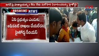 AP Govt Submitted Affidavit to High Court on YS Jagan attack Case | CVR NEWS - CVRNEWSOFFICIAL