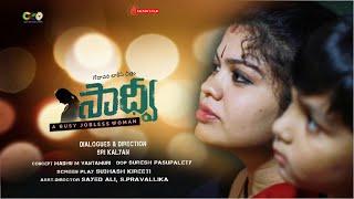 SADHVI || సాధ్వీ || TELUGU SHORT FILM TEASER || GODAVARI TALKIES CHITRAM || Sub Titles - YOUTUBE