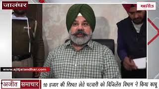 video : 10 हजार की रिश्वत लेते Patwari को Vigilence Team ने किया Arrest