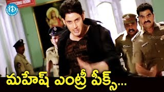 మహేష్ ఎంట్రీ పీక్స్ -  Pokiri Movie Scenes || Mahesh Babu || Shriya Saran - IDREAMMOVIES
