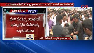 చెట్టు నాటిన జగన్ | YS Jagan Praja Sankalpa Yatra Reaches 3000 Km | Public Meeting | CVR News - CVRNEWSOFFICIAL
