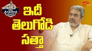ఇదీ తెలుగోడి సత్తా | Chalasani Srinivas | TeluguOne - TELUGUONE