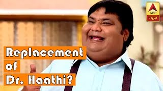 This actor will be the NEW Dr Haathi of Taarak Mehta Ka Ooltah Chashmah? - ABPNEWSTV