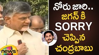 AP CM Chandrababu Naidu Apologises To YS Jagan | AP CM Chandrababu Padayatra In Delhi Highlights - MANGONEWS