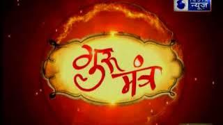 22 अप्रैल 2018 का राशिफल, Aaj Ka Rashifal, 22 April 2018 Horoscope जानिये Guru Mantra में - ITVNEWSINDIA