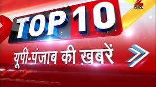Top 10: Punjab government to organize employment fair between August 21 to 31 - ZEENEWS