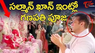 Ganesh Pooja at Salman Khan House | Salman Khan Dances | TeluguOne - TELUGUONE