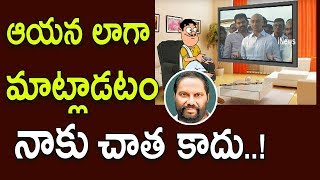 Dada Punches on Galla Jayadev Over His Comments MP Ravindrababu | Pin Counter | iNews - INEWS