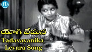 Tadavayanika Levara Song - Yogi Vemana Movie Songs - Chittor V. Nagaiah Songs - IDREAMMOVIES