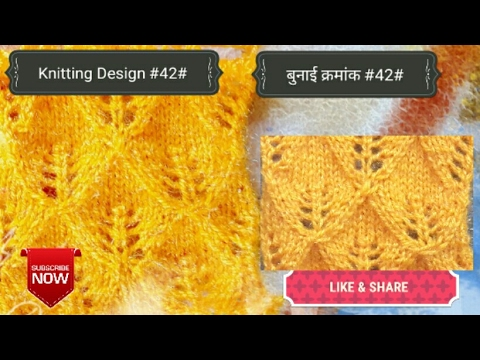Knitting Design #42#(Hindi)