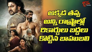 Baahubali 2 Smashes All State Records, Except For - TELUGUONE