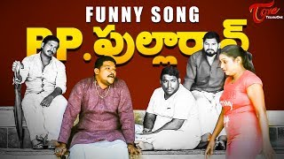 PP Pulla Rao | Telugu Funny Song | Rajesh Vulli | Raghu G | TeluguOne - TELUGUONE