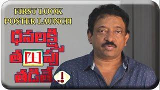 Dhanalaxmi Thalupu Thadite Movie First Look Poster Launch   RGV   Dhanraj - SRIBALAJIMOVIES