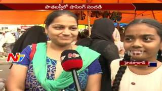 Festival Celebrations in Old City || Ramzan Eid || Hyderabad || NTV - NTVTELUGUHD