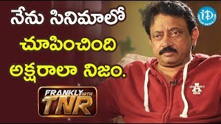 నేను సినిమాలో చూపించింది అక్షరాలా నిజం - RGV || Frankly With TNR - IDREAMMOVIES