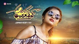 Andharu Andhagathele || Telugu short film 2017 || a Gopinath Reddy's Treat - YOUTUBE