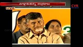 CM Chandrababu speech in Dharma Porata Deeksha | Vizianagaram | CVR News - CVRNEWSOFFICIAL