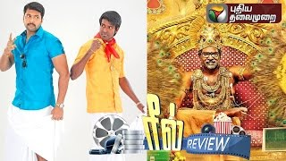 Reel Review 01-08-2015 Puthiya Thalaimurai TV Show
