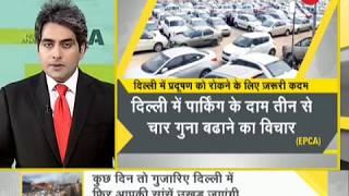 DNA: Ghazipur Landfill plastic burn breaks 3 years pollution record in Delhi - ZEENEWS