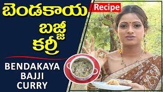 బెండకాయ బజ్జి కర్రీ తయారీ విధానం   |  How To Cook Bendakaya Bajji Curry Recipe | Udaya Bhanu - MUSTHMASALA