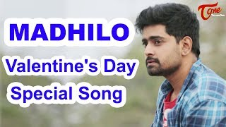 MADHILO | Valentine's Day Special Song 2018 | by Ajay Patnaik - TeluguOne - TELUGUONE