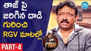 Ram Gopal Varma Exclusive Interview Part#4 || Frankly With TNR || Talking Movies With iDream - IDREAMMOVIES