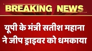 Satish Mahana's SUV collides with jeep, minister threatens driver - ABPNEWSTV