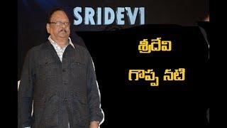 Krishnam Raju Emotional Speech At Sridevi Condolence Meet | Sridevi - RAJSHRITELUGU