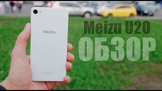 Meizu U20 / U10 - ОБЗОР // Внебрачныи сын Meizu // Сравнение Meizu M3e