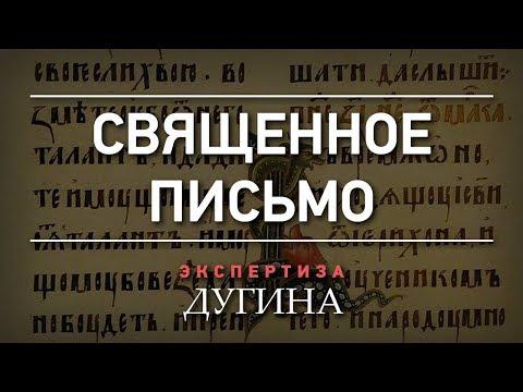 Александр Дугин. Почему русская культура больше не привлекательна?