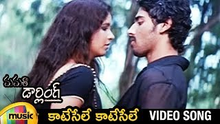 Kaatesele Kaatesele Full Video Song | Mamatha Darling Telugu Movie Songs | Roopa Shri | Krish Deep - MANGOMUSIC