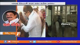 Kiran Kumar Reddy Pays Homage To Anam Vivekananda Reddy | Live Updates From KIMS Hospital | iNews - INEWS