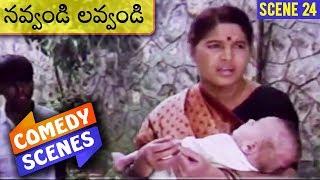 Navvandi Lavvandi Telugu Movie Comedy Scene 24 | Kamal Hassan | Prabhu Deva | Soundarya | Rambha - RAJSHRITELUGU