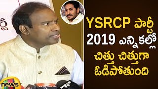 YSRCP Will Defeat In 2019 AP Elections Says KA Paul | KA Paul Latest Press Meet | Mango News - MANGONEWS
