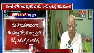 Lok Sabha Ex Speaker Somnath Chatterjee Passed Away In Kolkata | CVR NEWS - CVRNEWSOFFICIAL