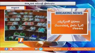 Karnataka Assembly Special Session Begin | Assembly Floor Test At 4PM | iNews - INEWS