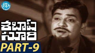 Sabhash Suri Full Movie Part 9 | N T Rama Rao, Krishna Kumari | I S Murthy | Pendiala Nageswara Rao - IDREAMMOVIES
