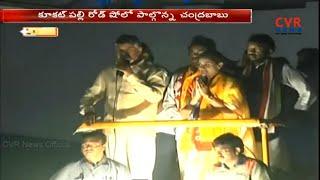 AP CM Chandrababu Naidu Road Show Live | Kukatpally | CVR News - CVRNEWSOFFICIAL