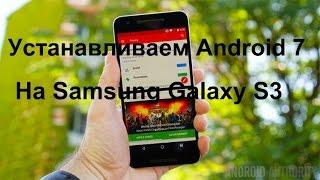 Как установить Android 7 на Galaxy S3/GT-I9300/How install Android 7 Galaxy S3