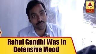 Rahul Gandhi was in defensive mood, express people in Mumbai - ABPNEWSTV