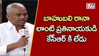 బాహుబలి రానా లాంటి ప్రతినాయకుడు కేసీఆర్ కి లేడు | Needs an Strong Opposition Leader | Center Stage - CVRNEWSOFFICIAL