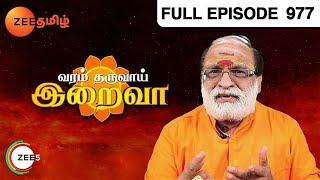 Varam Tharuvaai Iraivaa : Episode 977 - 21st August  2014