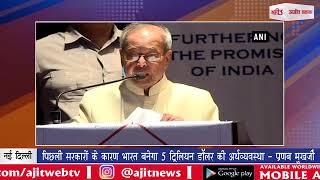 video : पिछली सरकारों के कारण भारत बनेगा 5 ट्रिलियन डॉलर की अर्थव्यवस्था - प्रणब मुखर्जी