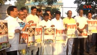 Sankranthi Festival Clebrations : Anantapur Dist Officers Released CVR News Channel Calendar 2019 - CVRNEWSOFFICIAL