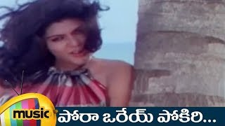 Lady James Bond | Telugu Movie Video Songs | Pora Orey Pokiri Full Video Song | Kapil | Silk Smitha - MANGOMUSIC