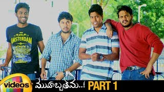 Mohabbath Mein Latest Telugu Movie HD | Karthik | Hameeda | New Telugu Movies | Part 1 |Mango Videos - MANGOVIDEOS