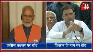 War Of Words Begins Between NaMo And RaGa Ahead Of K'taka Polls; Rahul Attacks Govt Farmers' Loans - AAJTAKTV